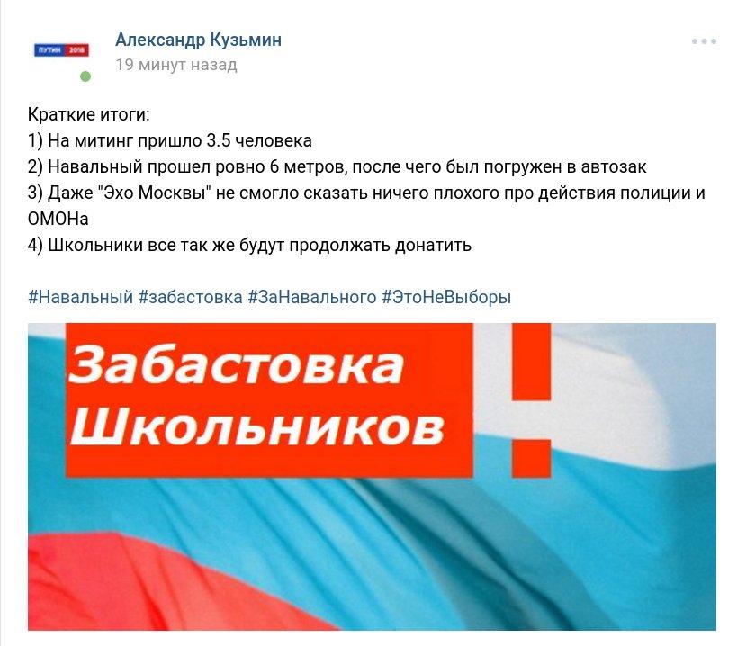 Забастовка Навального 28.01.2018 - 05