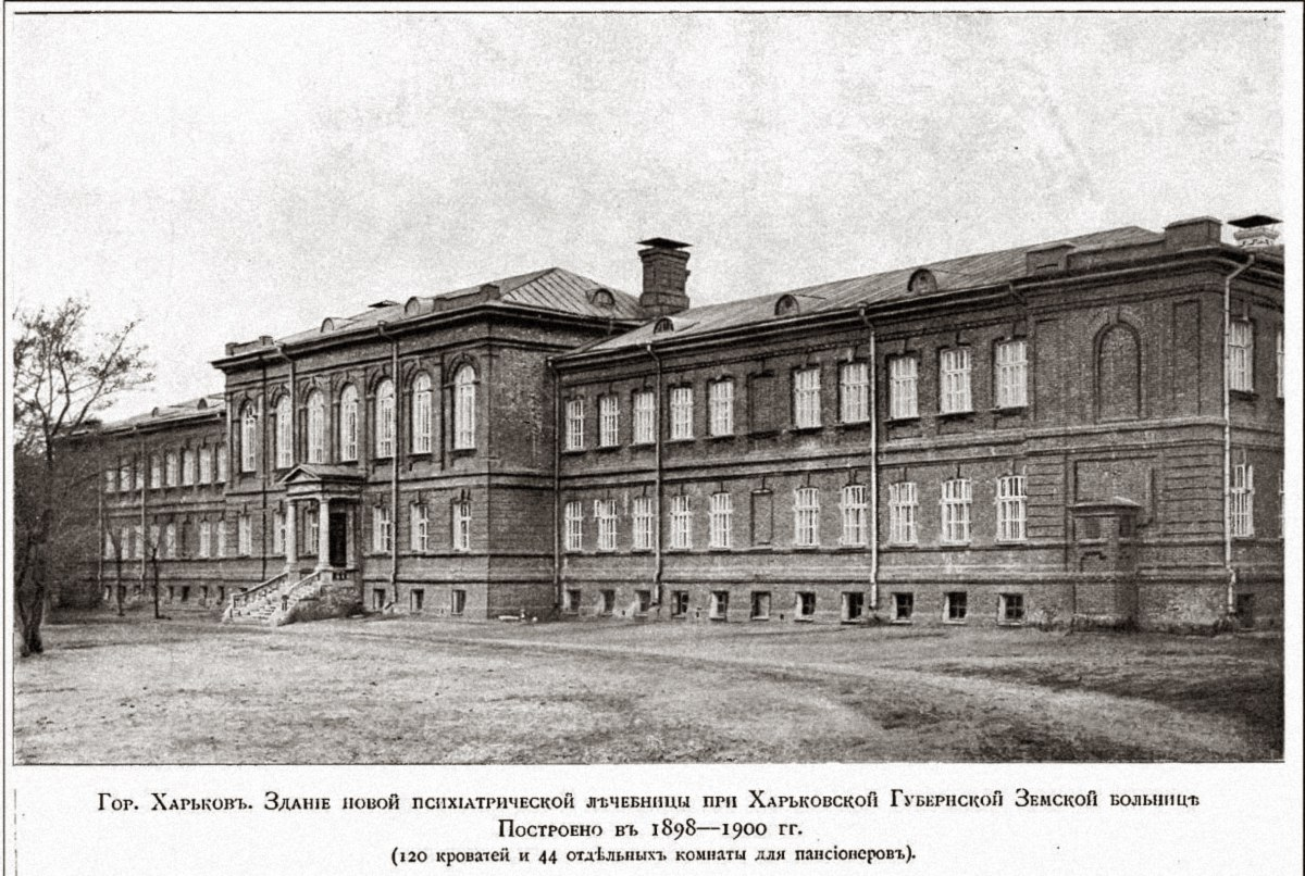 Здание психиатрической лечебницы при Харьковской губернской земской больнице