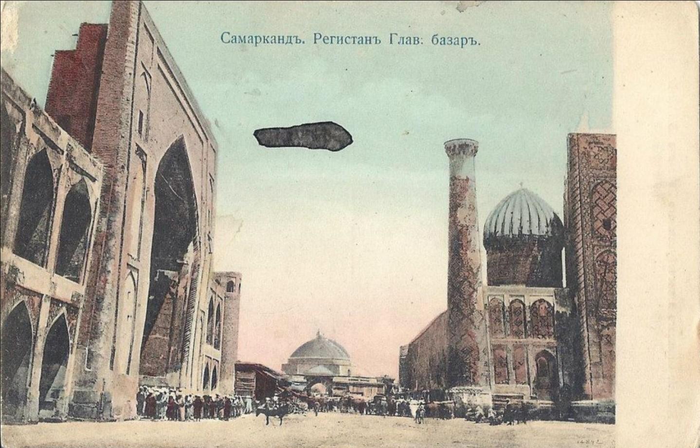 Регистан. Главный базар