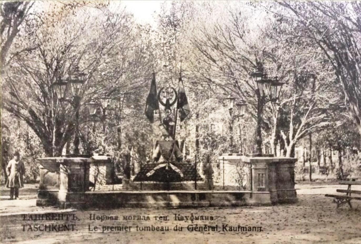 Первая могила генерала Кауфмана