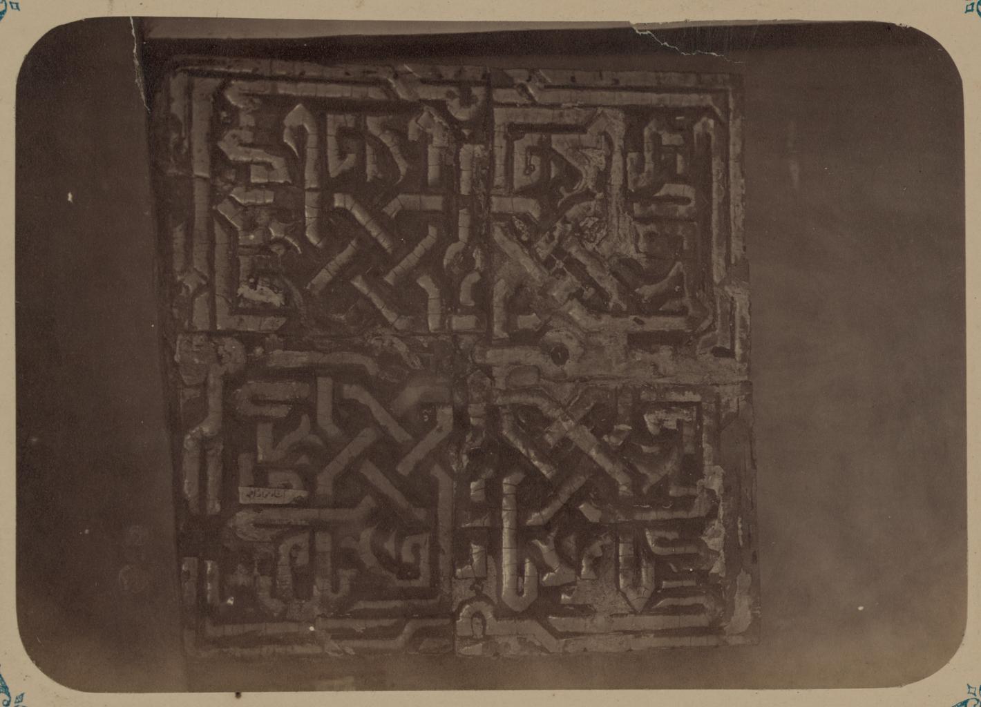 Мавзолей Ша-Арап. Надпись на панели арочной ниши