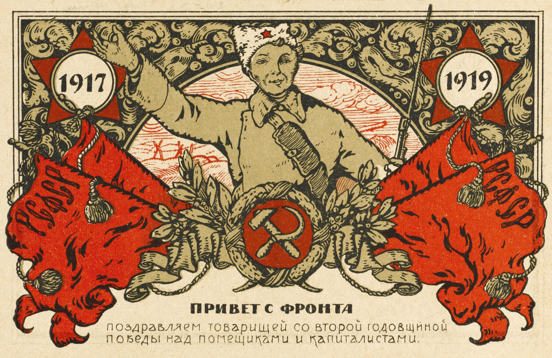 02.1919. Привет с фронта.