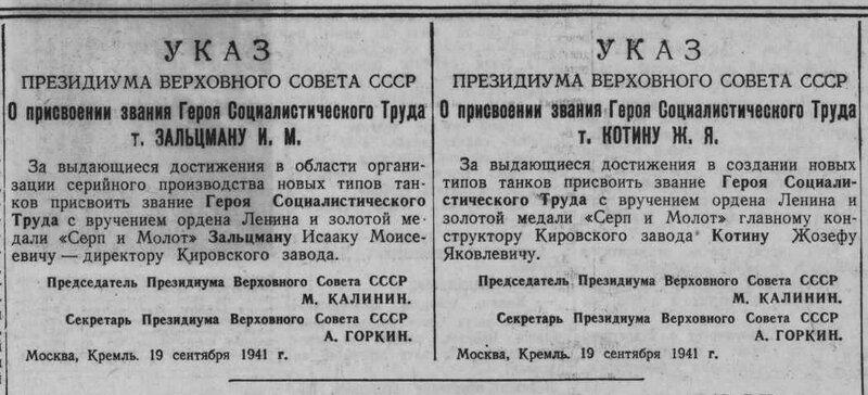 «Известия», 20 сентября 1941 года