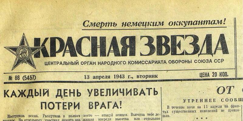 «Красная звезда», 13 апреля 1943 года