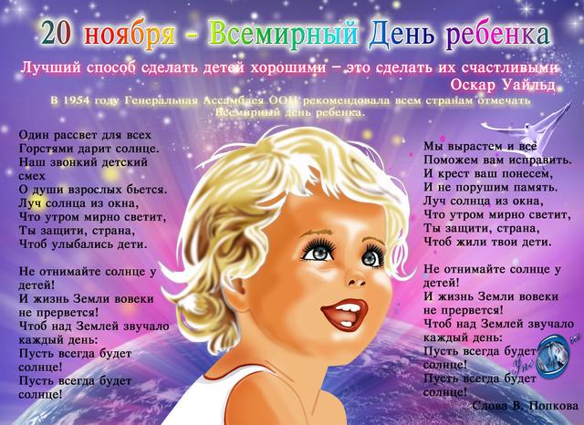 20 ноября. Всемирный день ребенка. Поздравляем вас! Стихи