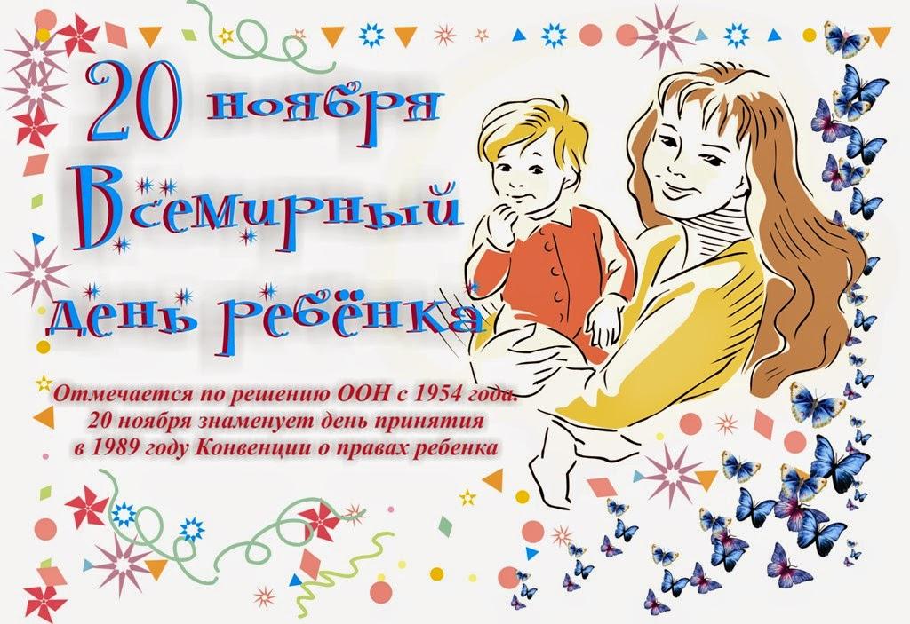 20 ноября. Всемирный день ребенка. Поздравляем!