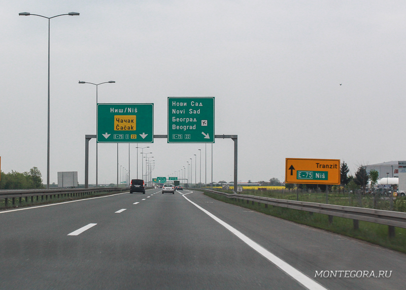 Дороги в Сербии в целом неплохие по качеству, но всё же расслабляться нельзя из-за небрежного вождения сербов