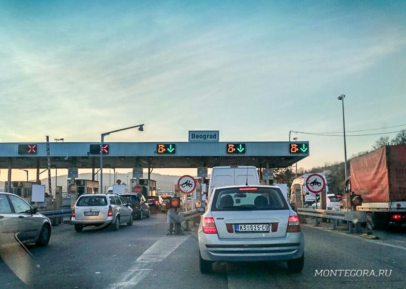 Так выглядит пункт оплаты на въезде в Белград