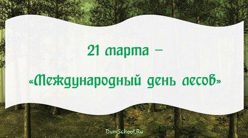 День лесов.jpg