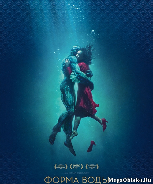 Форма воды / The Shape of Water (2017/DVDScr/PROPER)