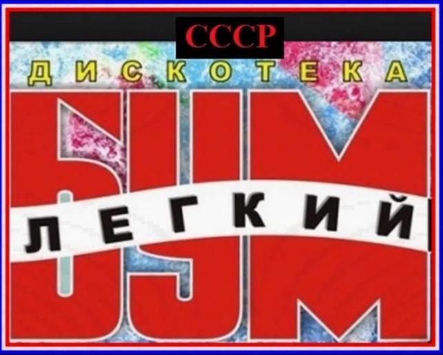 Легкий бум rap attack русская версия youtube.