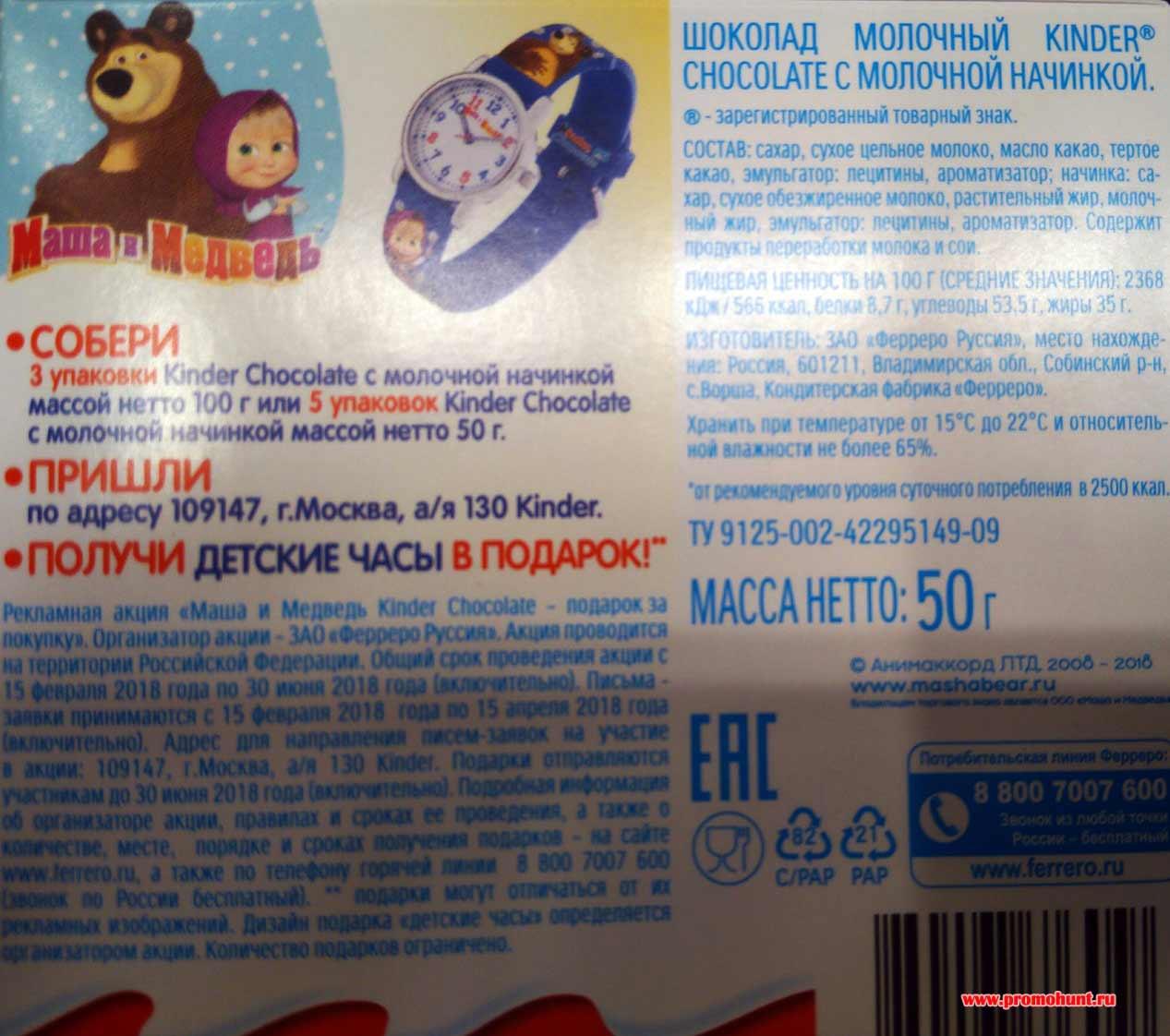Акция Kinder Chocolate Маша и Медведь 2018 – Подарок за покупку
