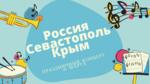 Россия. Севастополь. Крым.png