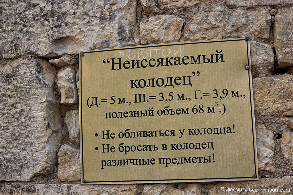 информвционная табличка о колодце на Иверской горе