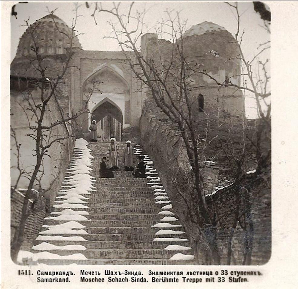 Мечеть Шир-Дар. Знаменитая лестница о 33 ступенях
