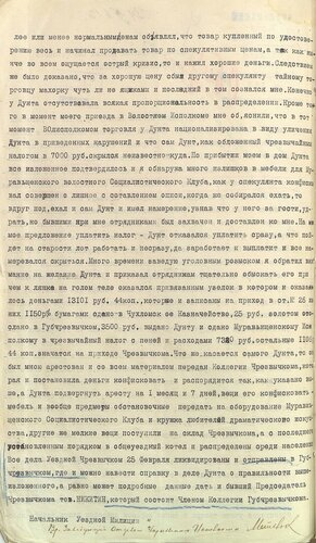 ГАКО. Р 234. Оп. 4. Д. 11. Л. 166 об.