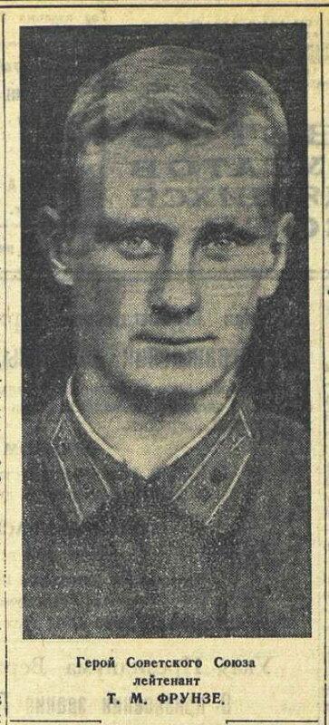 Герой Советского Союза лейтенант Т.М.ФРУНЗЕ, «Известия», 17 марта 1942 года