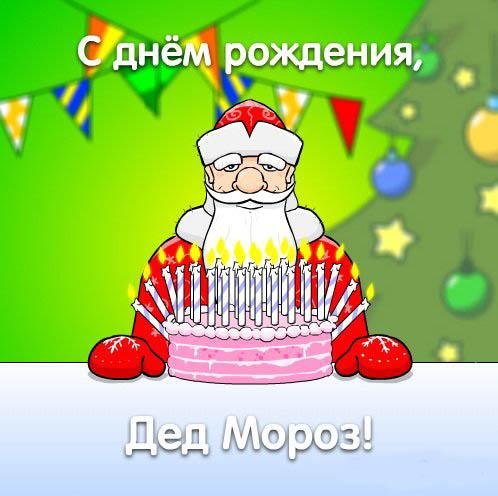 Открытки. С Днем Рождения Дед Мороз