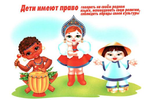 Открытки. Всемирный день ребенка. Право изъясняться на родном языке