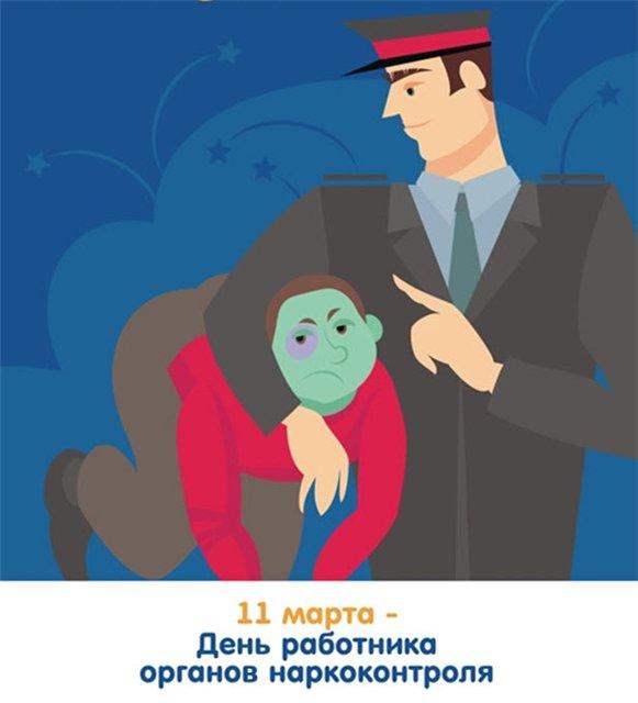 День работника органов наркоконтроля. 11.03 открытки фото рисунки картинки поздравления