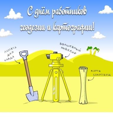 Картинки. День работников геодезии и картографии. Поздравляем вас с праздником!