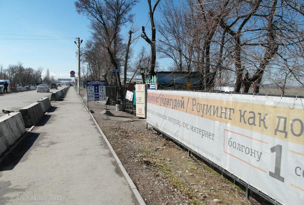 Маршрутки от границы до города Бишкек