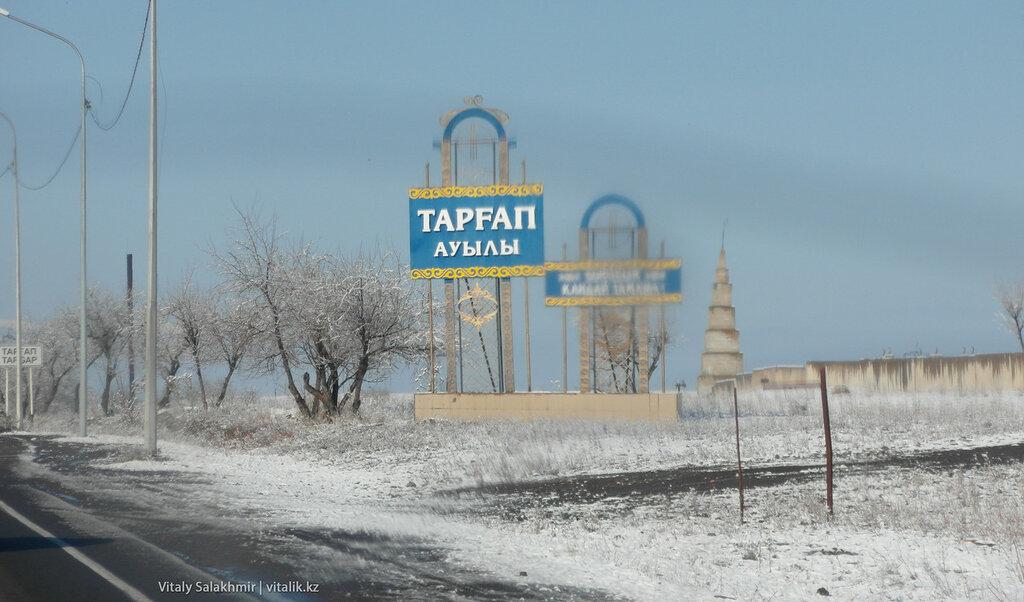 Поселок Таргап
