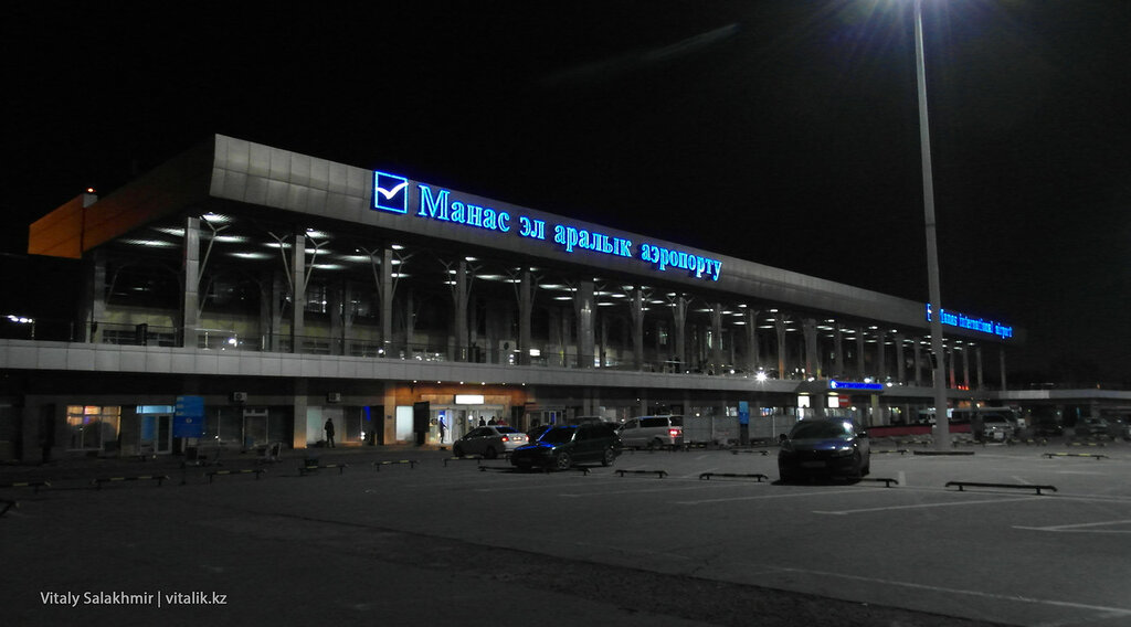 Аэропорт Манас, Бишкек
