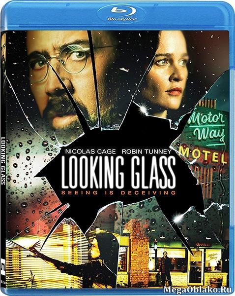 Зеркало / Looking Glass (2018/BDRip/HDRip)