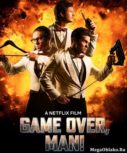 Игра окончена, чувак! / Game Over, Man! (2018/WEB-DL/WEB-DLRip)