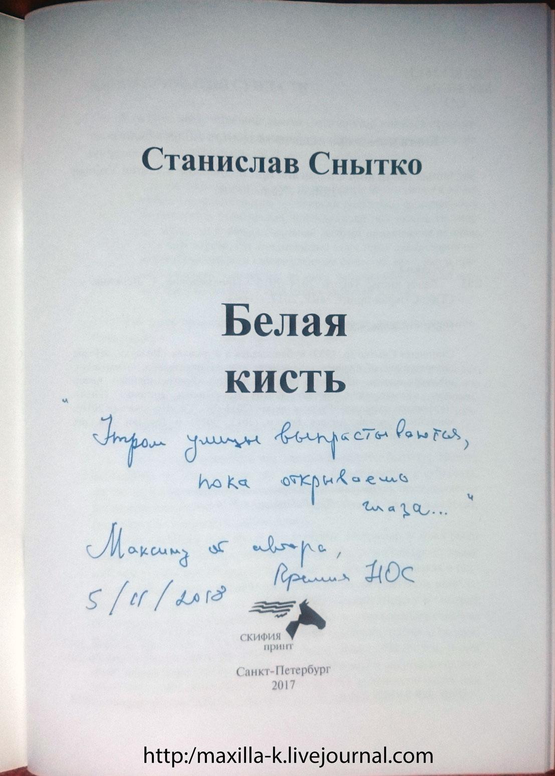 автограф Станислава Снытко
