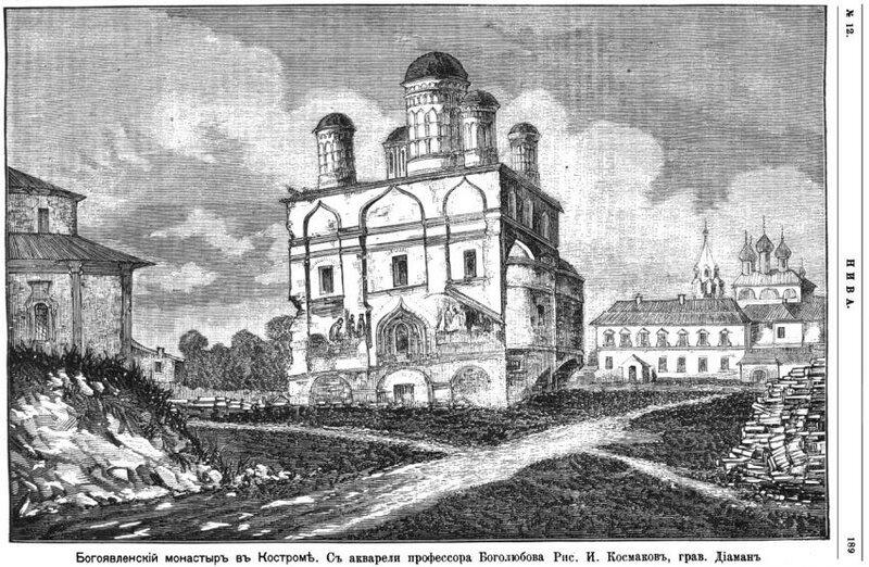 1871 Кострома. Рис. из журнала Нива.jpg