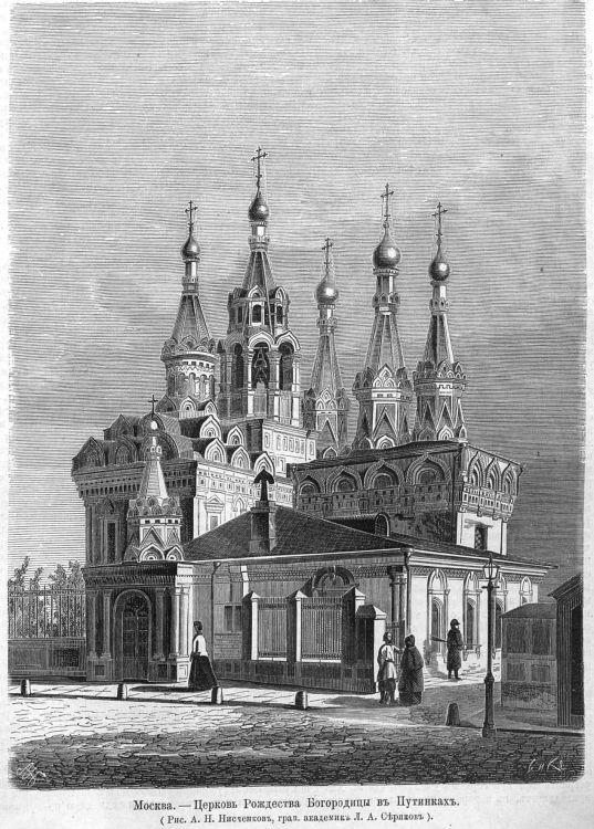 1877 Москва. Церковь Рождества Пресвятой Богородицы в Путинках. Всемирная иллюстрация.jpg