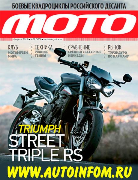 Журнал Мото №2 (февраль 2018)