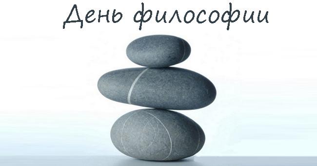 Открытки. Международный день философии. Камни