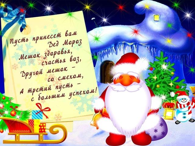 Открытка. День Рождения Деда Мороза. Поздравляю вас!