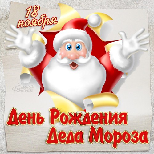 С Днем Рождения Деда Мороза открытки фото рисунки картинки поздравления