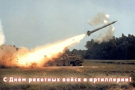 Открытки. День ракетных войск и артиллерии. Поздравляем