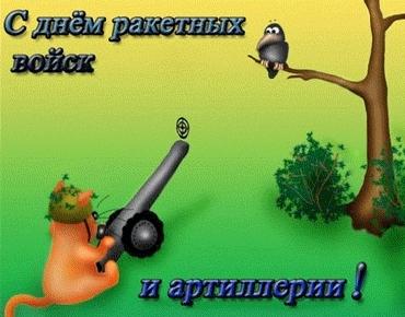 Открытки. С днем ракетных войск и артиллерии.Лиса и ворона открытки фото рисунки картинки поздравления