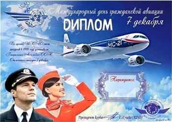 Международный день гражданской авиации. Диплом