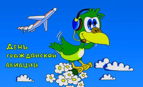 Открытки. День гражданской авиации. Примите поздравления! открытки фото рисунки картинки поздравления