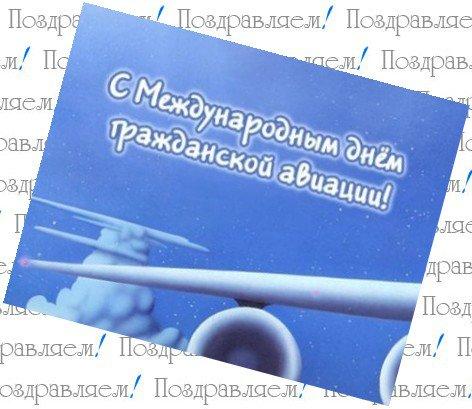 С Днем гражданской авиации! Наши поздравления! открытки фото рисунки картинки поздравления