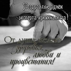 С днем эксперта-криминалиста МВД России! Наилучшие пожелания!
