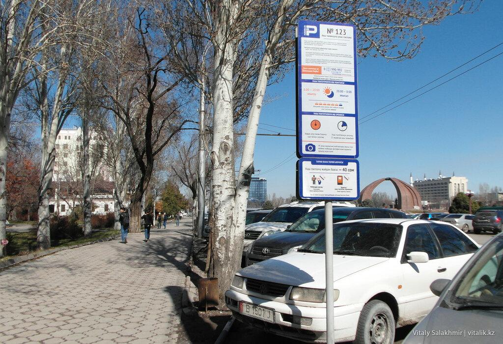 Платная парковка в Бишкеке.