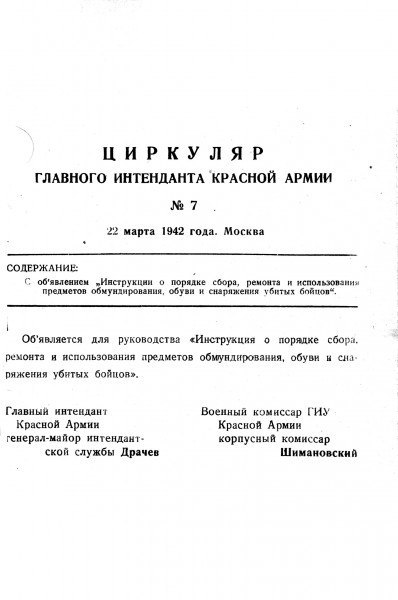 Циркуляр главного интенданта Красной Армии.jpg