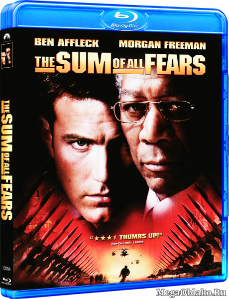 Цена страха / The Sum of All Fears (2002/BDRip/HDRip)