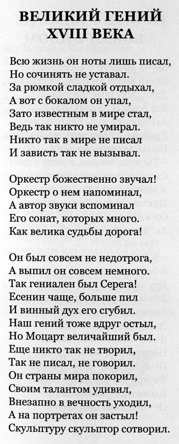 Ираида Романова МОЦАРТ 7 350.jpg
