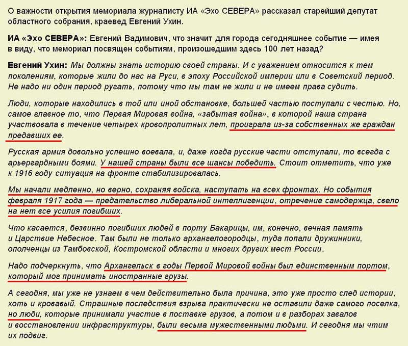 Краевед Евгений Ухин 800..jpg