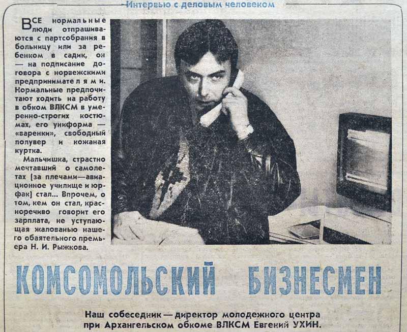 Сев Комс 15 сент 1990.jpg
