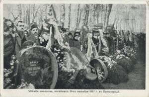 Могилы юнкеров, погибших 29 октября 1917 г. в Петрограде (лицевая сторона)